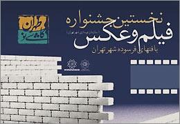 فراخوانی برای عکاسی از بافت فرسوده تهران