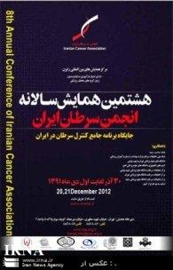 هشتمین همایش سالانه انجمن سرطان ایران 30 آذرماه برگزار میشود