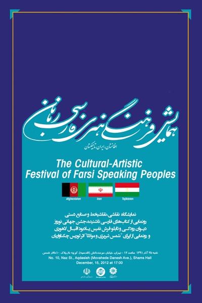 همایش فرهنگی هنری فارسیزبانان جهان در تهران برگزار میشود