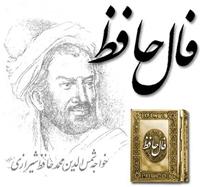 شب یلدا و دیوان حافظ: