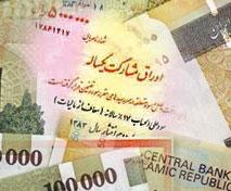 عرضه 25 هزار میلیارد ریال اوراق مشارکت بانکی از 25 آذر
