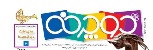 هفتهنامهی همشهری دوچرخه شمارهی679