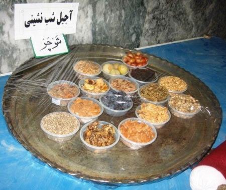 آداب و رسوم شب یلدا در روستای وفس - مرکزی