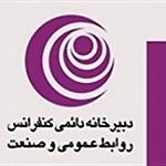 کنفرانس روابطعمومی و صنعت