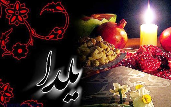 http://images.hamshahrionline.ir//images/2012/12/yalda.png1.png