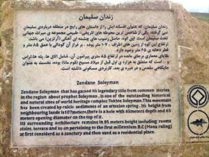 محوطه تاریخی زندان سلیمان - تکاب - آذربایجانغربی