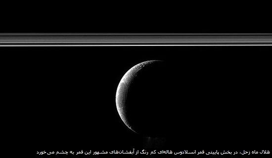 هلال ماه زحل، در بخش پایینی قمر انسلادوس هالهای کم رنگ از آبفشانهای مشهور این قمر به چشم میخورد