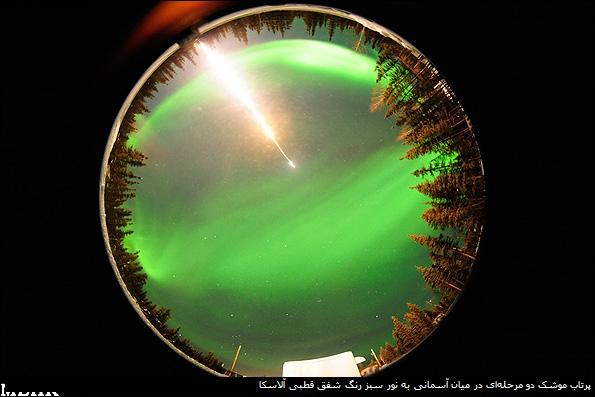 پرتاب موشک دو مرحلهای در میان آسمانی به نور سبز رنگ شفق قطبی آلاسکا