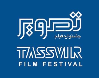 پوستر جشنواره فیلم تصویر
