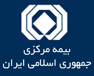 آشنایی با بیمه مرکزی جمهوری اسلامی ایران