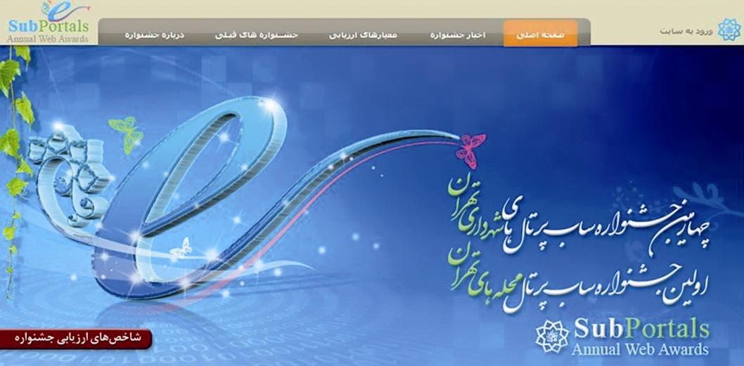 جشنواره ساب پورتال های شهرداری تهران