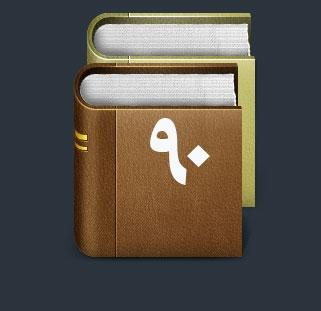 مهمترین رویدادهای فرهنگی و ادبی مهر سال 90