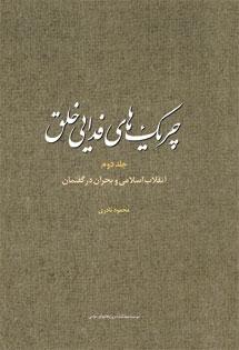جلد دوم کتاب چریک های فدایی خلق