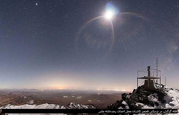 قله گرگش در نزدیکی قمصر کاشان محل احداث رصدخانه ملی