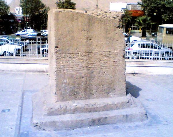 آشنایی با سنگ نبشته خرمآباد - لرستان