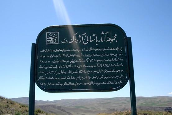 آشنایی با قلعه ضحاک (هشترود) - آذربایجانشرقی