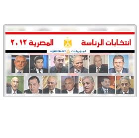 نگاه نامزدهای ریاست جمهوری مصر به روابط قاهره با تهران