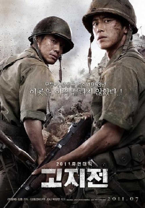 فیلم کره ای خط مقدم ساخته یانگ هون