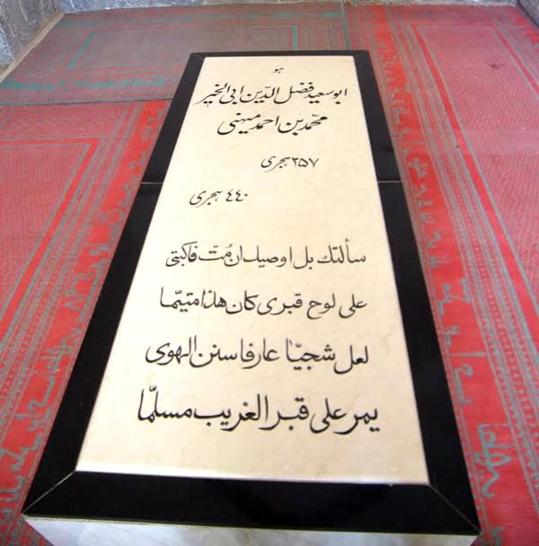 آشنایی با آرامگاه ابوسعید ابیالخیر - خراسان رضوی