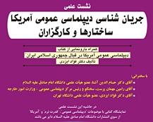 کتاب دیپلماسی عمومی آمریکا در قبال ایران منتشر شد