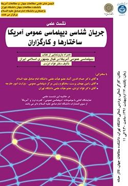 کتاب دیپلماسی عمومی آمریکا در قبال ایران