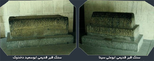 آرامگاه شیخ الرئیس بوعلی سینا  و ابوسعید دخدوک