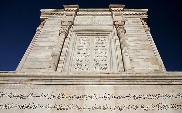 آشنایی با آرامگاه حکیم ابوالقاسم فردوسی - خراسان رضوی