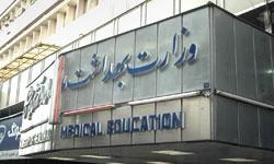 راه اندازی سامانه الکترونیک تسهیلات ارزی برای دانشجویان علوم پزشکی