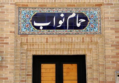آشنایی با حمام نواب - تهران