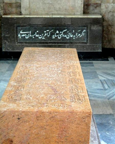 آشنایی با آرامگاه شیخ مصلح الدین سعدی شیرازی - فارس