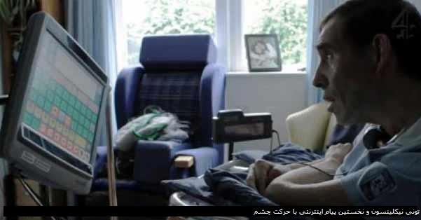 تونی نیکلینسون و نخستین پیام اینترنتی با حرکت چشم