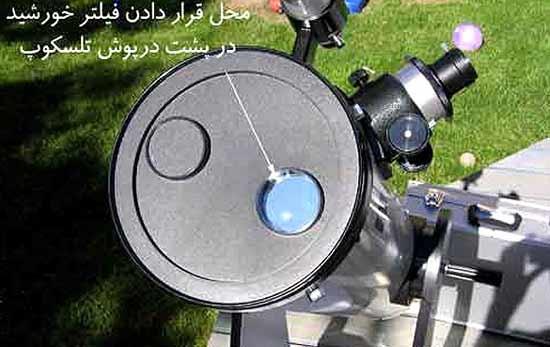گذر زهره از آسمان ایران را ببینید