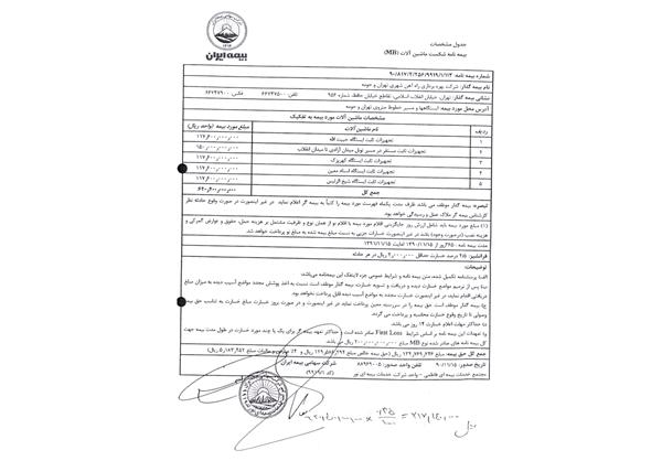دولت به بیمه فشار میآورد؛ تصاویر اسناد بیمه متروی تهران