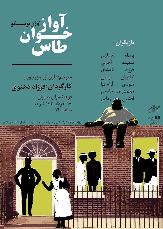 پوستر تئاتر