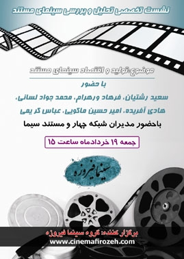 سینما مستند