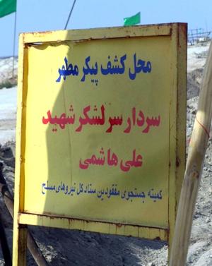 زندگینامه: علی هاشمی
