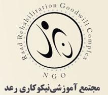 موسسه آموزشی نیکوکاری رعد