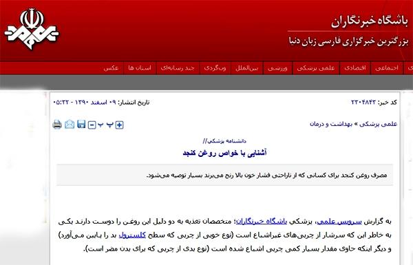 کپی برداری سایت باشگاه خبرنگاران جوان