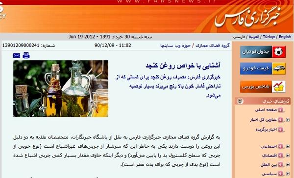 کپی برداری سایت خبرگزاری فارس