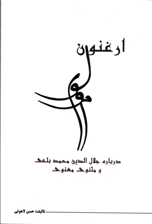 ارغنون مولوی-حسن لاهوتی