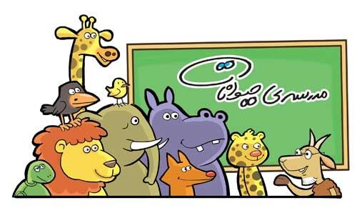 مدرسهی حیوانات: بشکنه این گردن!