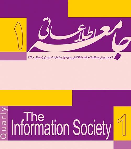 نخستین شماره فصلنامه علمی - پژوهشی جامعه اطلاعاتی منتشر شد