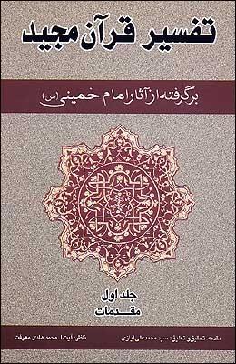 تفسیر 5 جلدی قرآن امام خمینی