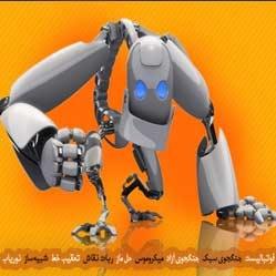 برگزاری مسابقات روباتیک دانش آموزی کشور در قم