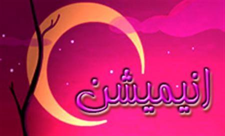 هنرمندان مشهدی برگزیده جشنواره انیمیشن جوانان آسیا