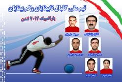 تیم ملی گلبال
