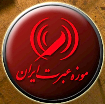 آشنایی با موزه عبرت ایران - تهران