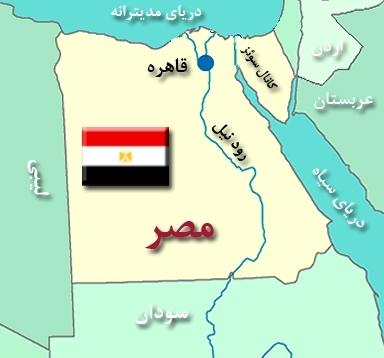 مصر سه روز عزای عمومی اعلام کرد