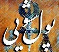 قانون مبارزه با پول شویی در ایران