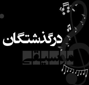 مجله درگذشتگان اهالی موسیقی